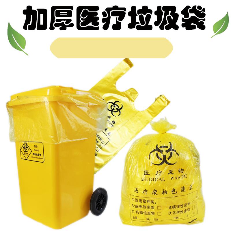 医用诊所废弃物大号垃圾袋