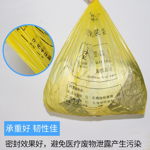 黄色加厚大号医疗废物垃圾袋