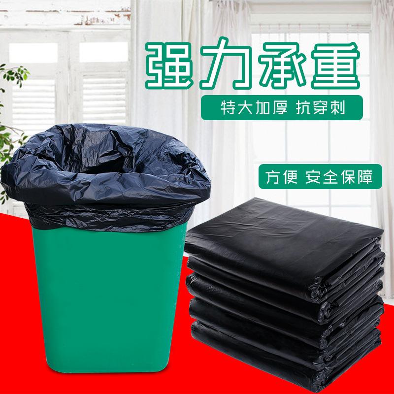 学校食堂平口黑色大号加厚垃圾袋
