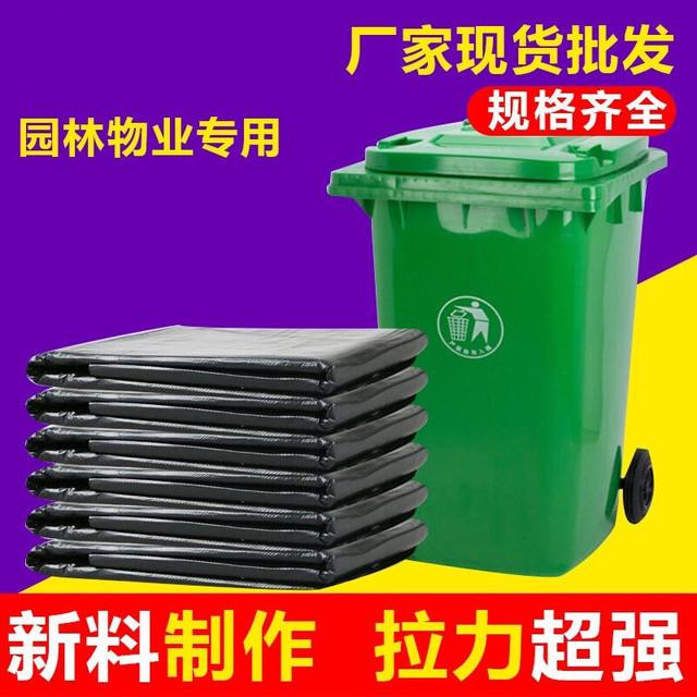 環衛桶平口大號加厚垃圾袋